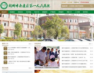bob博彩app市南康第一区人民医院