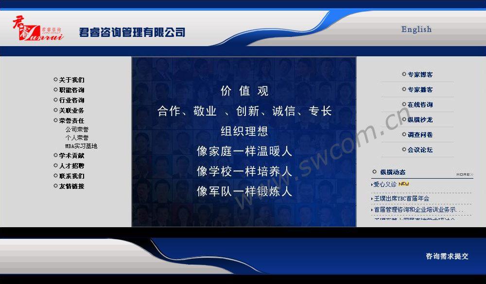 此为首页效果图,点击进入www.junruiconsult.com查看实际效果