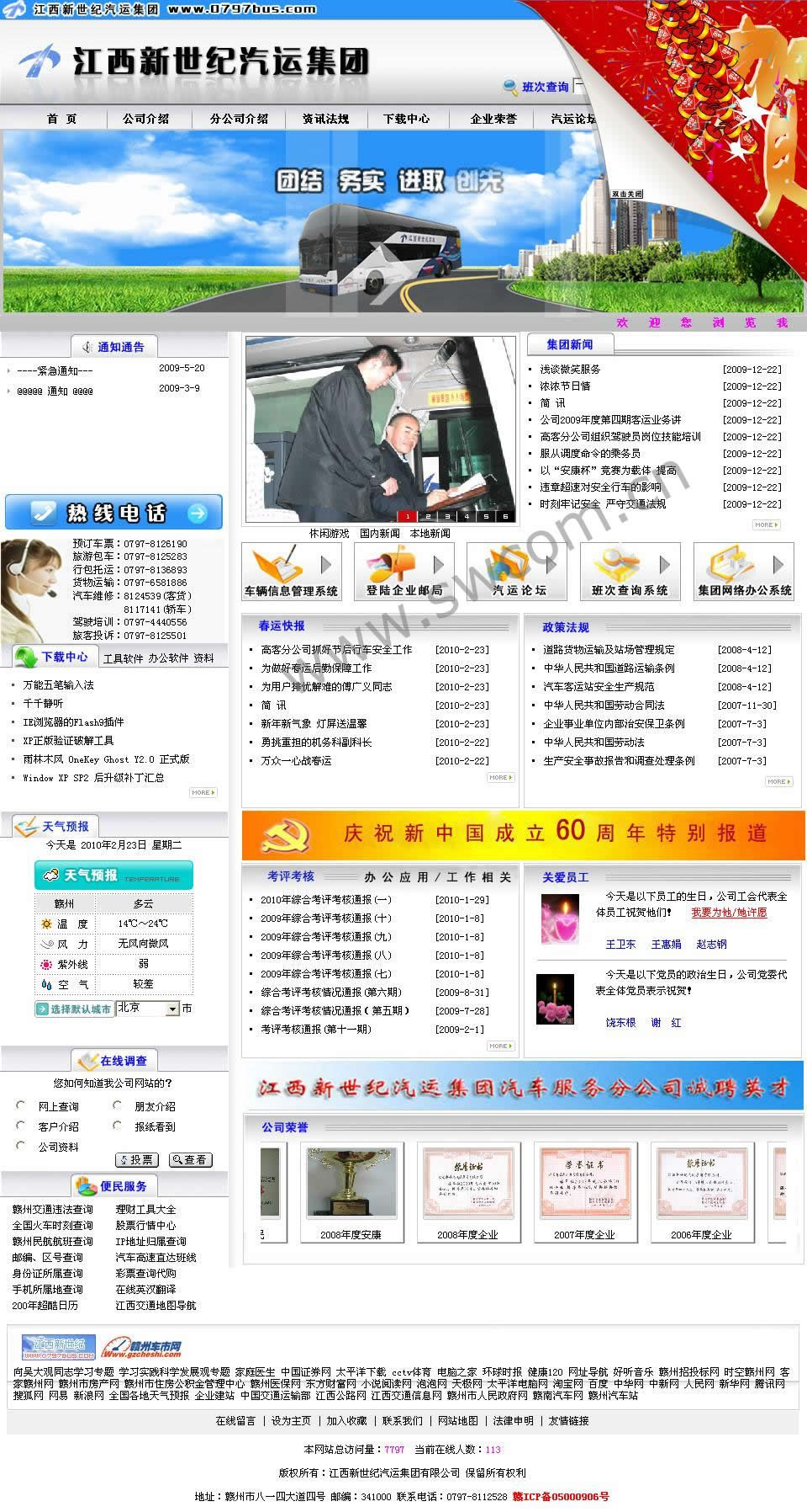 此为首页效果图,点击进入www.0797bus.com查看实际效果