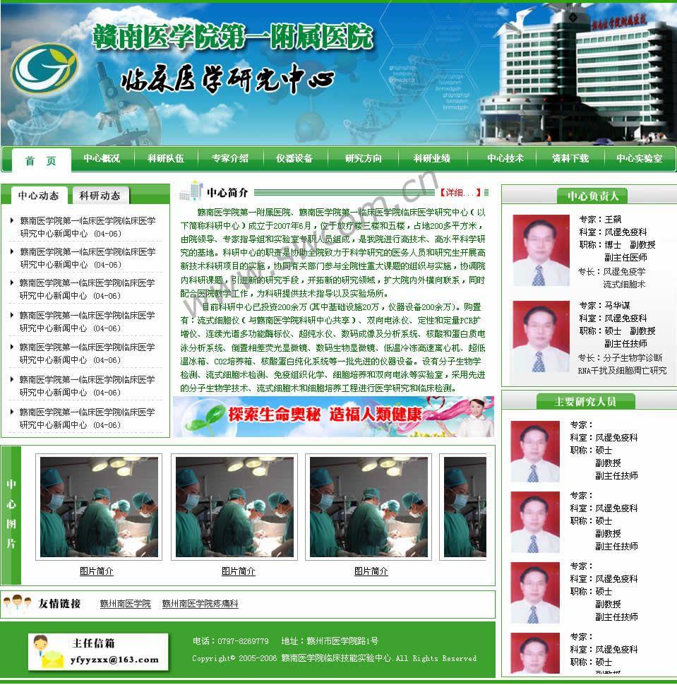 此为首页效果图,点击进入www.gyyfykyzx.com.cn查看实际效果