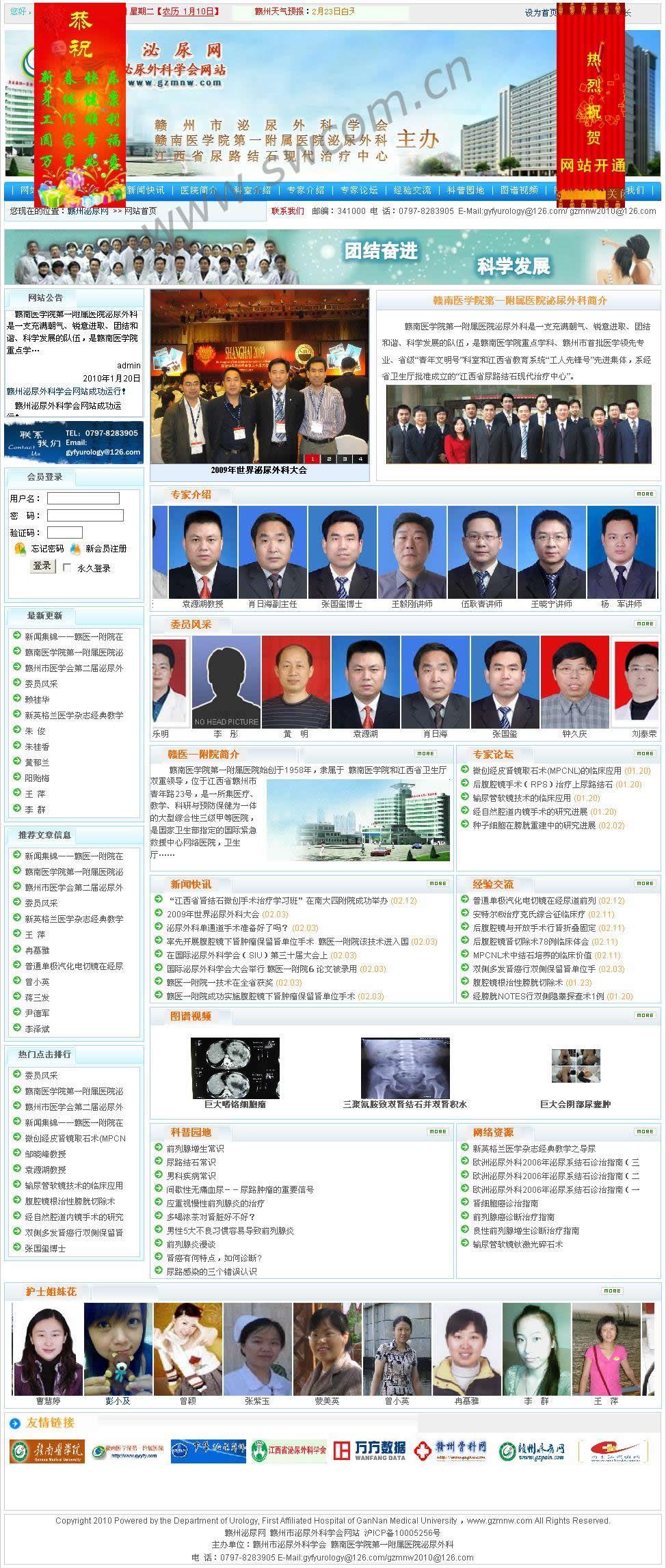 此为首页效果图,点击进入www.gzmnw.com查看实际效果