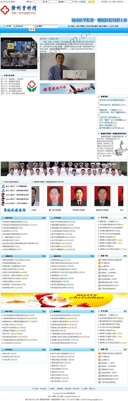 此为首页效果图,点击进入www.gzgkw.com查看实际效果