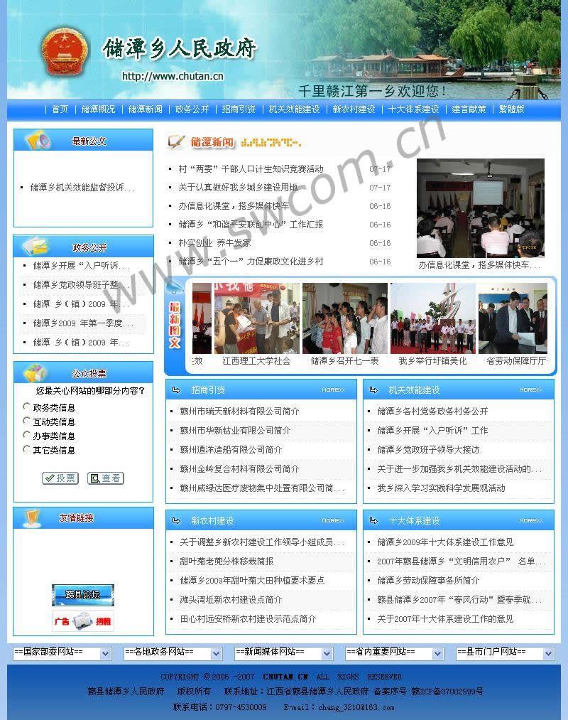 此为首页效果图,点击进入www.chutan.cn查看实际效果
